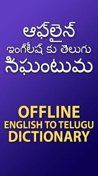 Telugu English Dictionary & Translator Offline screenshot 5
