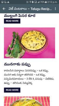 Telugu Recipes apk screenshot
