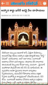 Telugu Gateway apk screenshot