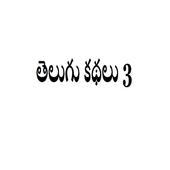 TeluguKathalu3 icon