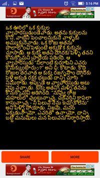 TeluguKathalu3 screenshot 2