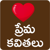 Telugu Love Quotes Best Love Quotes Telugu Apk Download  Free Books & Reference App For