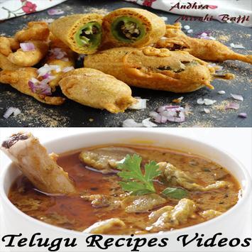 Telugu recipes videos descarga apk gratis entretenimiento telugu recipes videos captura de pantalla de la apk forumfinder Gallery