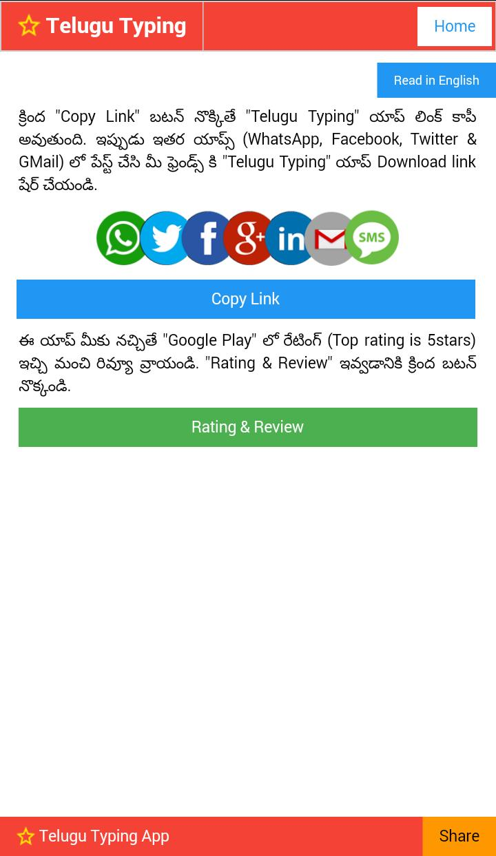 Telugu Typing (Type in Telugu) App for Android - APK Download