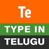 Type in Telugu (Easy Telugu Typing) icon