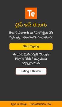 Type in Telugu (Easy Telugu Typing) poster