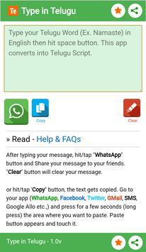 Type in Telugu (Easy Telugu Typing) screenshot 1