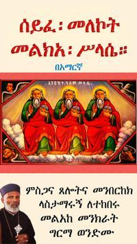 Melka Selassie - መልክአ፡ሥላሴ poster