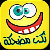 نكت مغربية مضحكة (بدون انترنت) icon