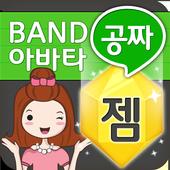 밴드아바타 젬 생성기(공짜 캐쉬) - BAND아바타용 icon