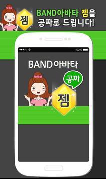 밴드아바타 젬 생성기(공짜 캐쉬) - BAND아바타용 poster