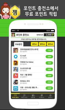 밴드아바타 젬 생성기(공짜 캐쉬) - BAND아바타용 apk screenshot