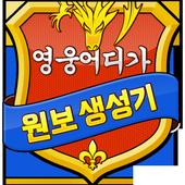 원보 생성기(구글기프트카드) - 영웅어디가용 icon