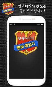 원보 생성기(구글기프트카드) - 영웅어디가용 poster
