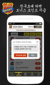 원보 생성기(구글기프트카드) - 영웅어디가용 apk screenshot