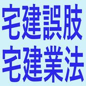 宅建誤肢集(宅建業法) icon