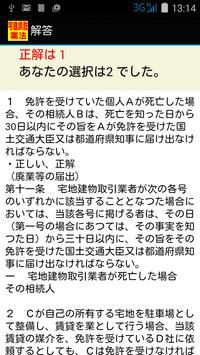 宅建誤肢集(宅建業法) screenshot 3