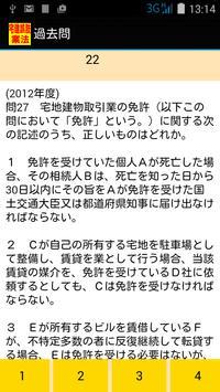 宅建誤肢集(宅建業法) screenshot 2
