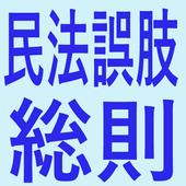 民法誤肢集(総則) icon