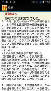 民法誤肢集(総則) apk screenshot