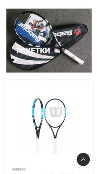 Теннисный интернет-магазин apk screenshot