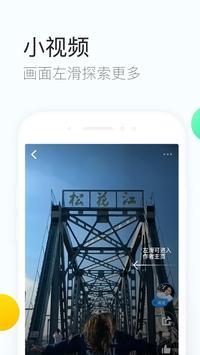 QQ瀏覽器 - 騰訊王卡,全網免流量 apk 截圖