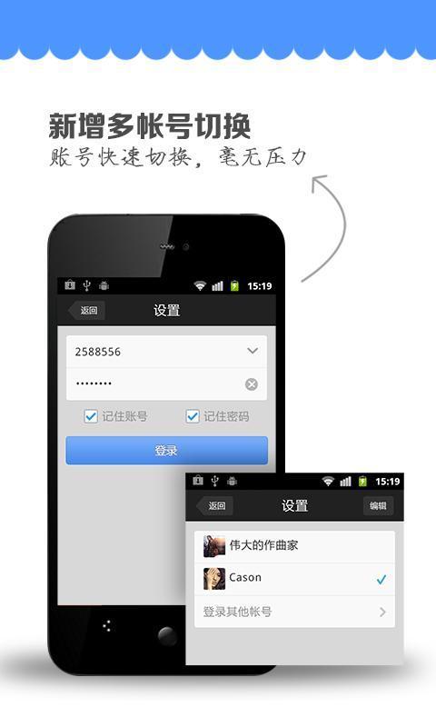 Qq international android apk download