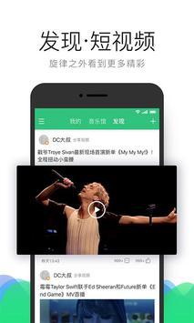 QQ音乐 海报