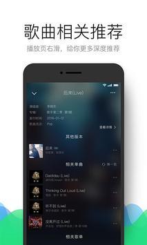 QQ音乐 截图 4