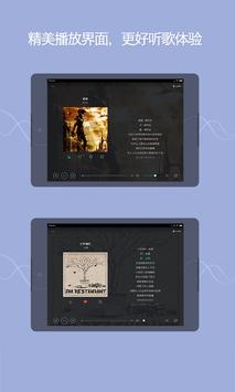 QQ音乐HD APK