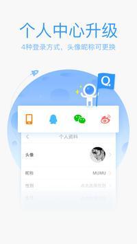 QQ输入法 海報