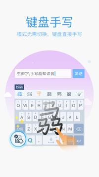 QQ输入法 apk 截圖