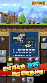 天天冒險 apk screenshot