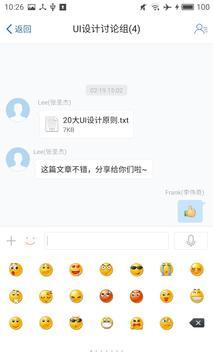 TencentEIM apk screenshot