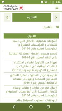 Tender Board Oman apk screenshot