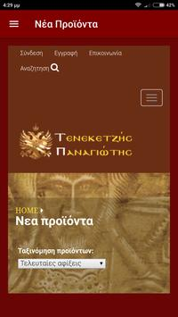 Τενεκετζής screenshot 2