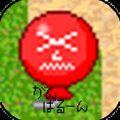 がんばるーん icon