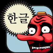 Hangul (Korean Alphabet) icon