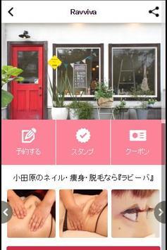 ラビーバ screenshot 1