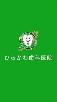 ひらかわ歯科医院 福岡市南区平尾・大楠の歯医者 poster