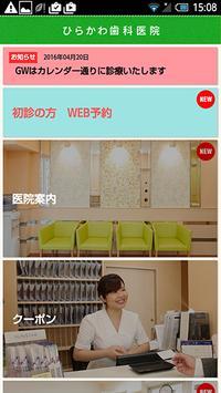 ひらかわ歯科医院 福岡市南区平尾・大楠の歯医者 screenshot 1