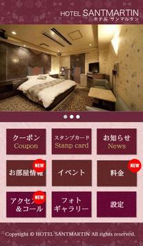 ホテル サンマルタン 京都河原町通店 apk screenshot
