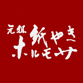 元祖紙やき ホルモサ 青山店 icon