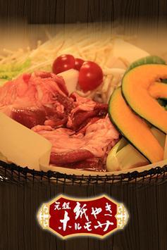 元祖紙やき ホルモサ 青山店 poster