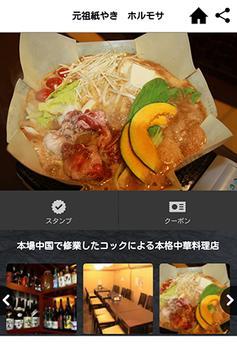 元祖紙やき ホルモサ 青山店 apk screenshot