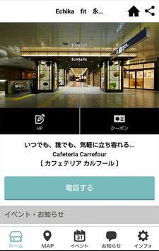 永田町 T-Crossing公式アプリ screenshot 1