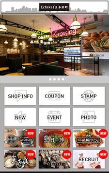 永田町 T-Crossing公式アプリ screenshot 2