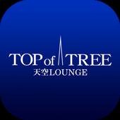 天空LOUNGE TOP of TREE公式アプリ icon