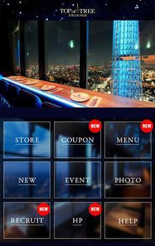 天空LOUNGE TOP of TREE公式アプリ poster