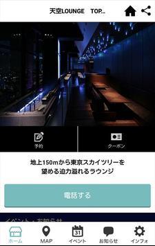 天空LOUNGE TOP of TREE公式アプリ screenshot 1